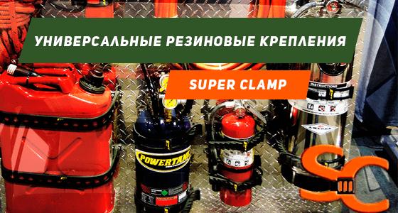 superclamp